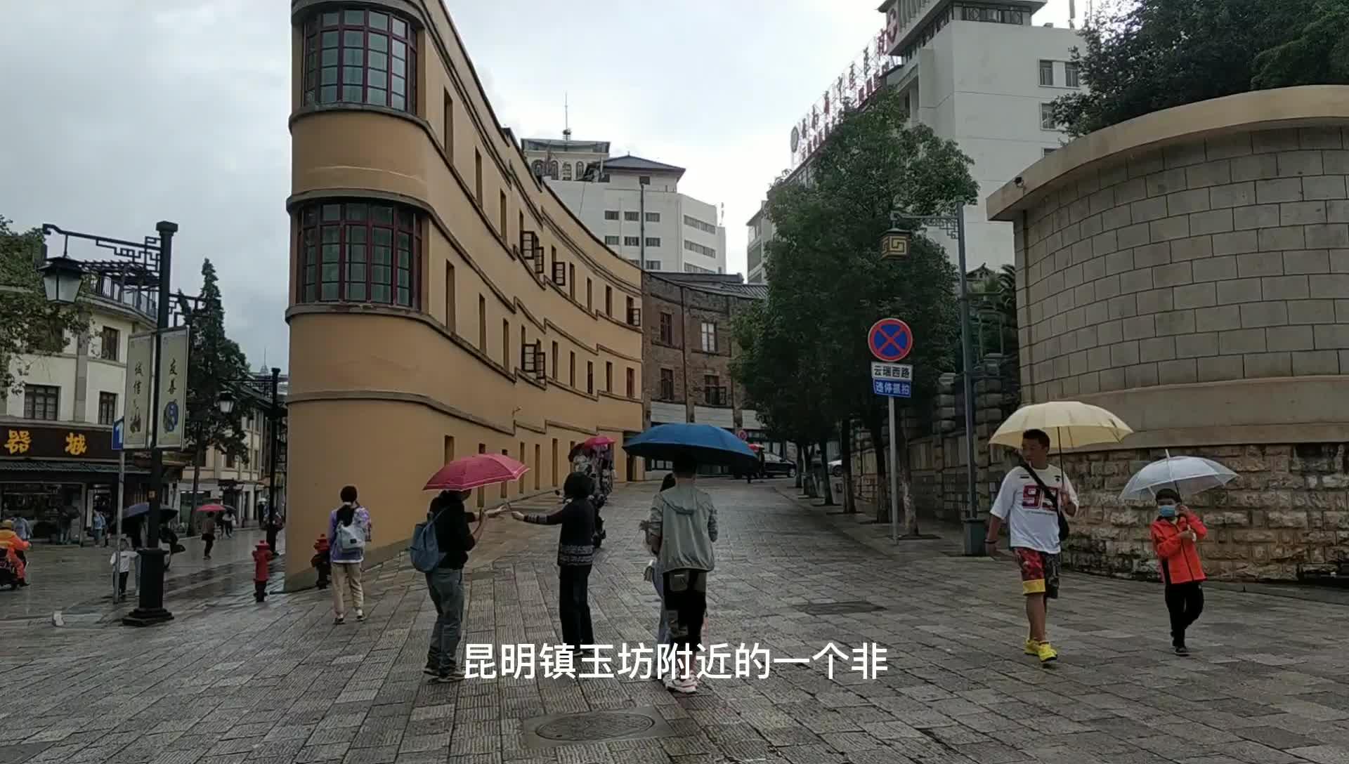 昆明古街道,下雨天网红照样来打卡,只为拍照发朋友圈!