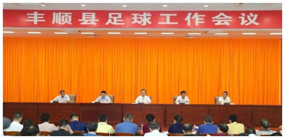 8月11日 梅州丰顺将迎来众多足球明星
