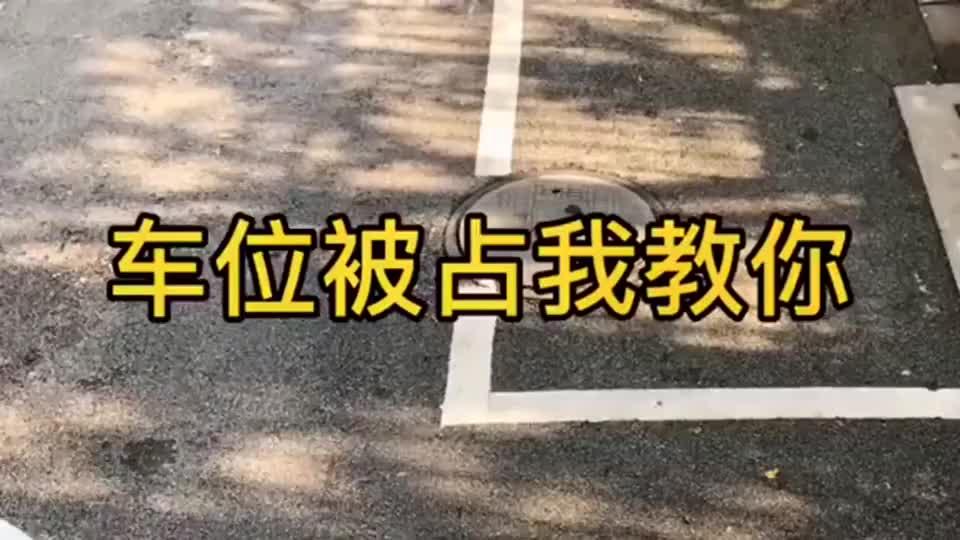 驾校考试教的不一定是实用的,教你一招常用停车技巧。