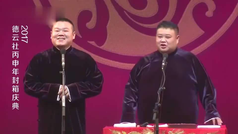 整个德云社就岳云鹏最能吹,孙越都受不了他,台下观众笑疯了!