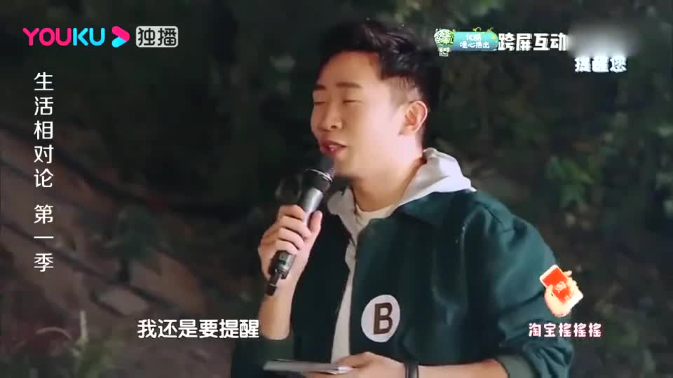 生活相对论:李现和杨迪玩游戏,脸贴着脸遭杨妈怒吼,全场爆笑!