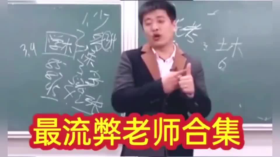 张雪峰:中国的楼盖的很奇怪,取名更奇怪