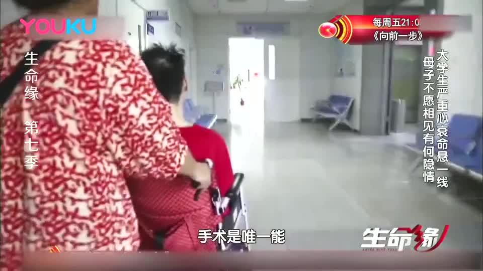 生命缘:23岁大学生心脏衰竭命悬一线,而妈妈却从未出现过!