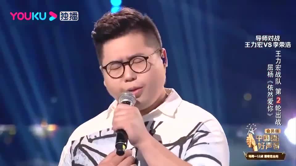 中国好声音:二百斤小伙现场模仿王力宏,一开口本尊直呼醉了!