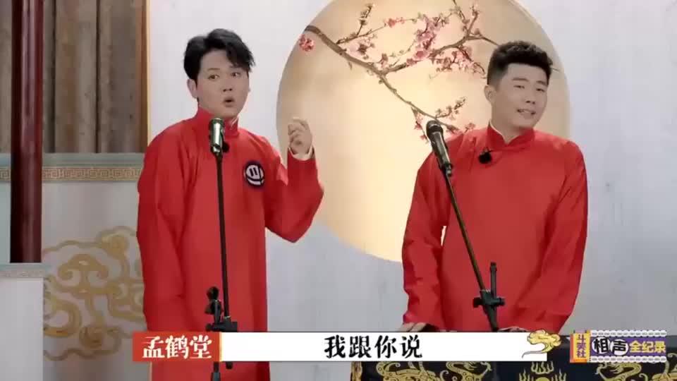 德云斗笑社:孟鹤堂周九良模仿女人狂飙演技,太辣眼睛了