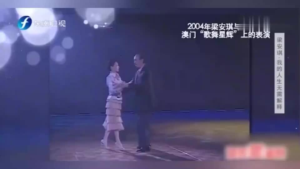 当年赌王何鸿燊与梁安琪挽手共舞的这段视频太值得大家收藏了吧
