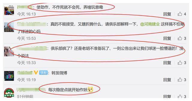 王宝山辞职!河南建业官微被球迷围攻:提前预定降级名额?