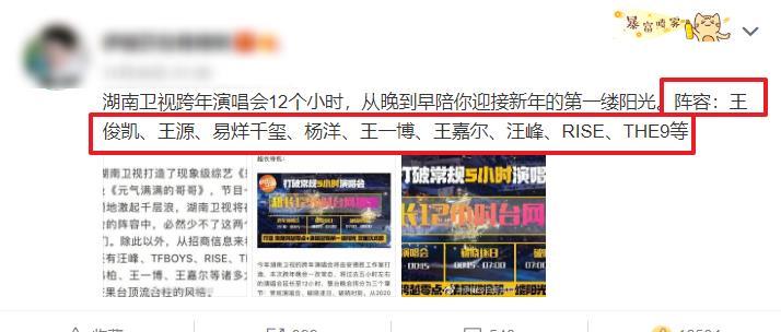 网传芒果跨年演唱会,嘉宾阵容强大,三小只合体?王嘉尔杨洋也在