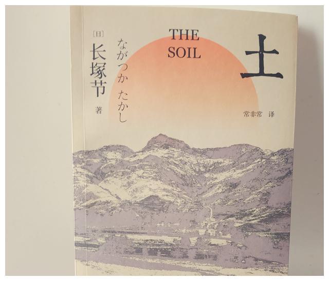 """《土》:""""日本国民大作家""""夏目漱石曾高度评价的农民生活小说"""
