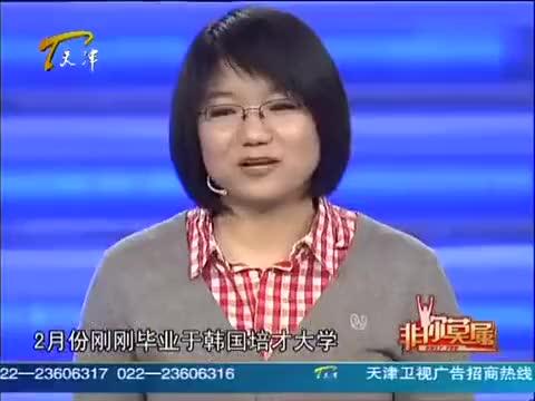 姑娘为了追韩国明星去韩国留学一多半收入都用来追星真不值