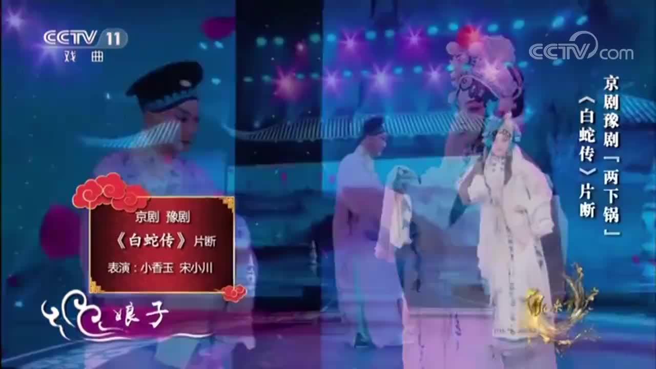 京剧豫剧《白蛇传》混合片段小香玉宋小川名家名段太精彩