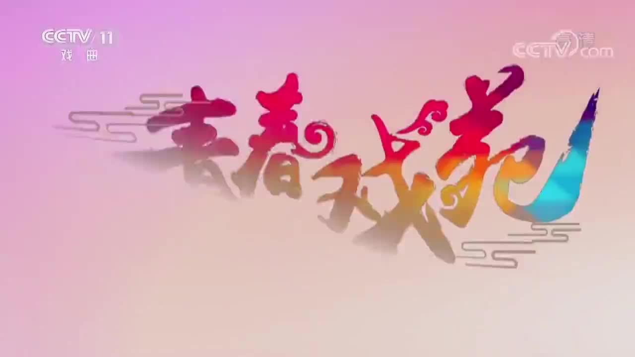 黄梅戏《梁山伯与祝英台》选段,表演神态动作十分到位!