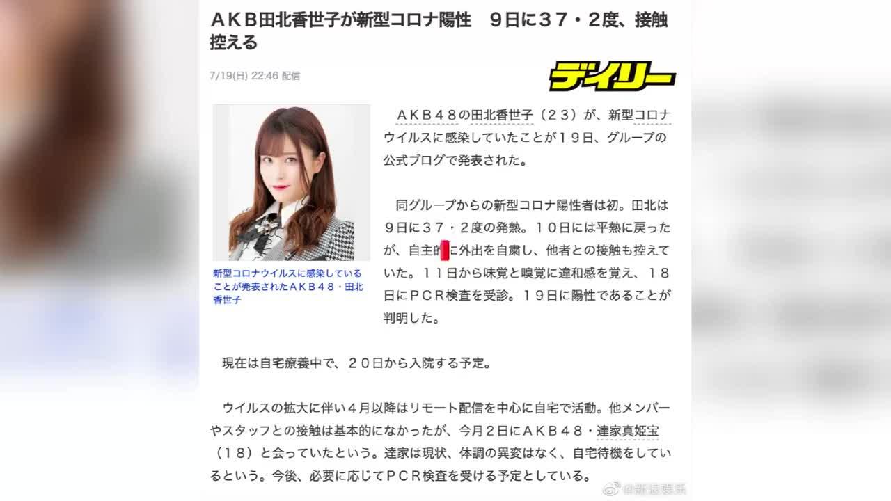 警惕!日本人气女团AKB48成员确诊新冠肺炎,宅男们难受了