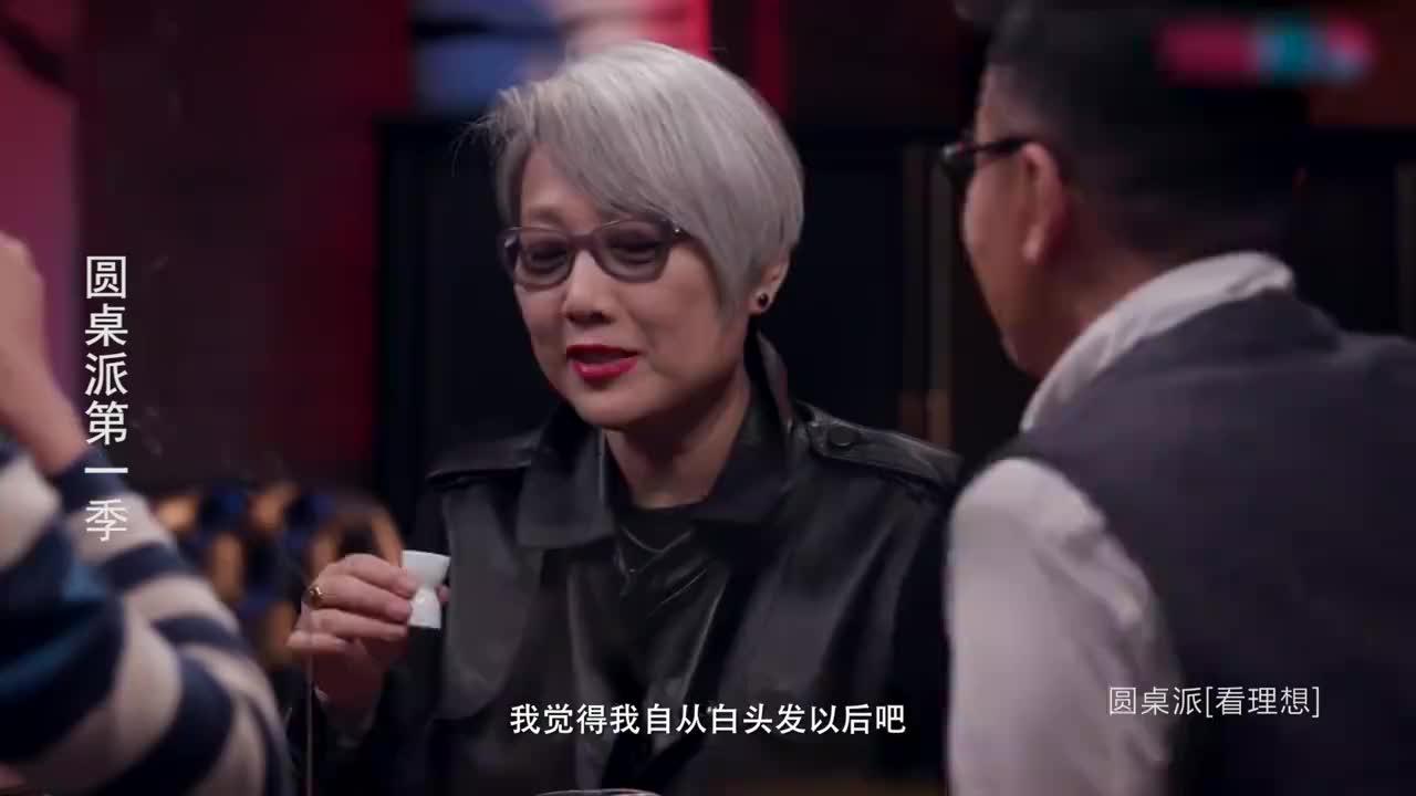 圆桌派:45岁的女人,是最性感的,冯唐:就是绝经前!