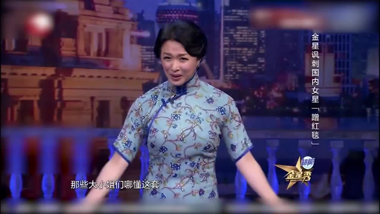 金星秀:中国女星走红毯就犯毛病,偏头疼肩周炎腰间盘突出全来了