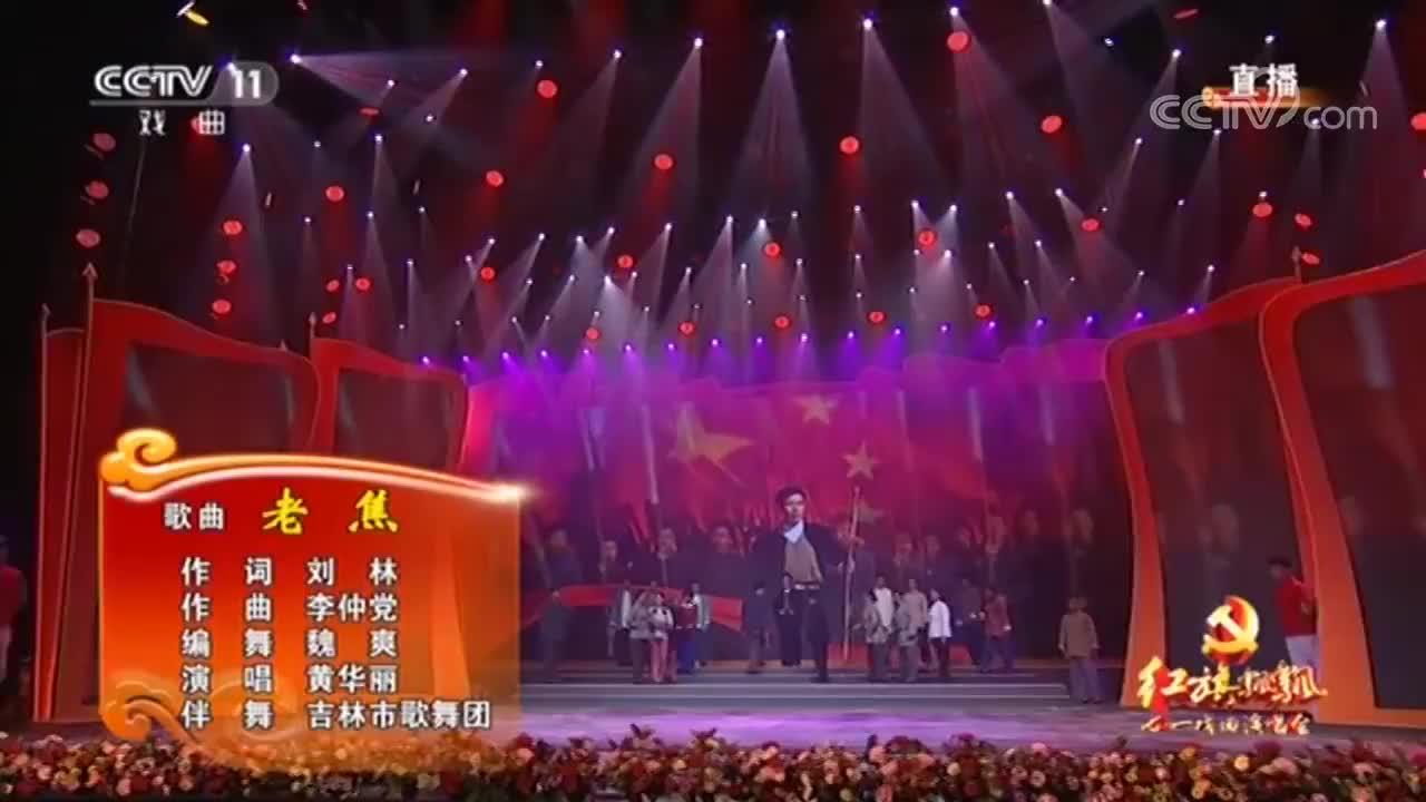 女高音歌唱家黄华丽演唱《老焦》,感情真挚动人!不容错过!