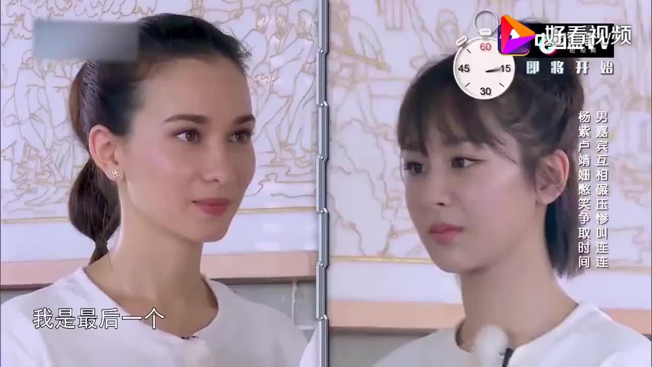"""是什么让杨紫、卢靖姗憋笑憋出""""内伤"""",一个瞪眼?一个紧咬牙?"""