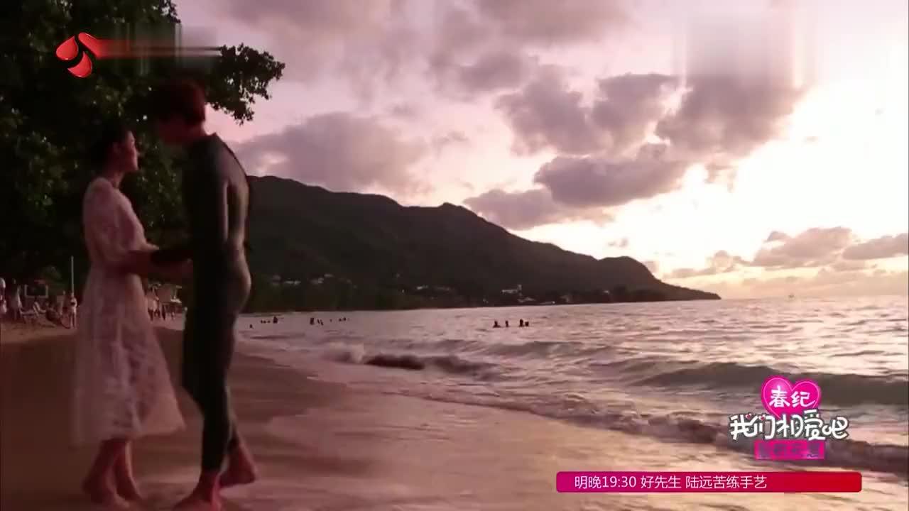 我们相爱吧:清新夫妇海边分手?美好的爱情终究是黄粱一梦