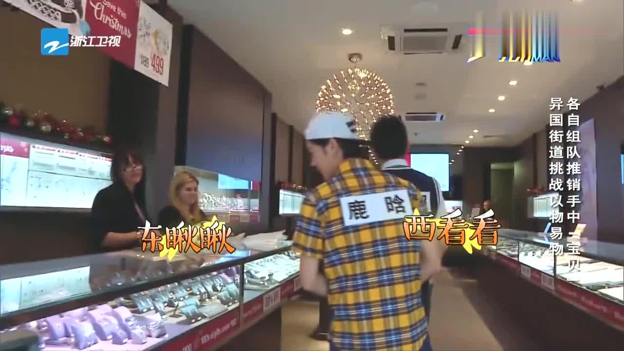 邓超鹿晗进入珠宝店,两人用英语和店员交流,这英语真让人着急