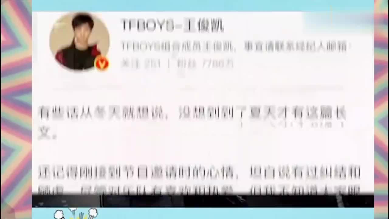 王俊凯发长文告别《我们的乐队》:大家为热爱坚持的样子好酷