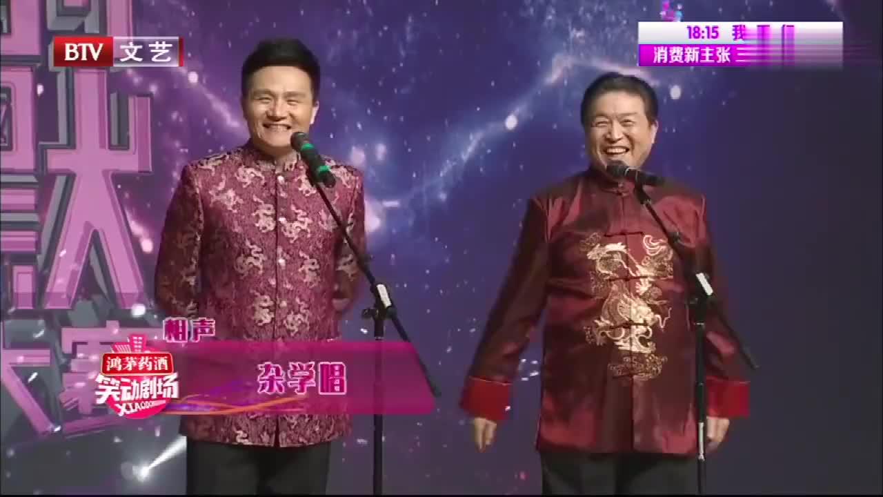 相声《杂学唱》,李伟健刘云伟爆笑演绎,全程笑不停