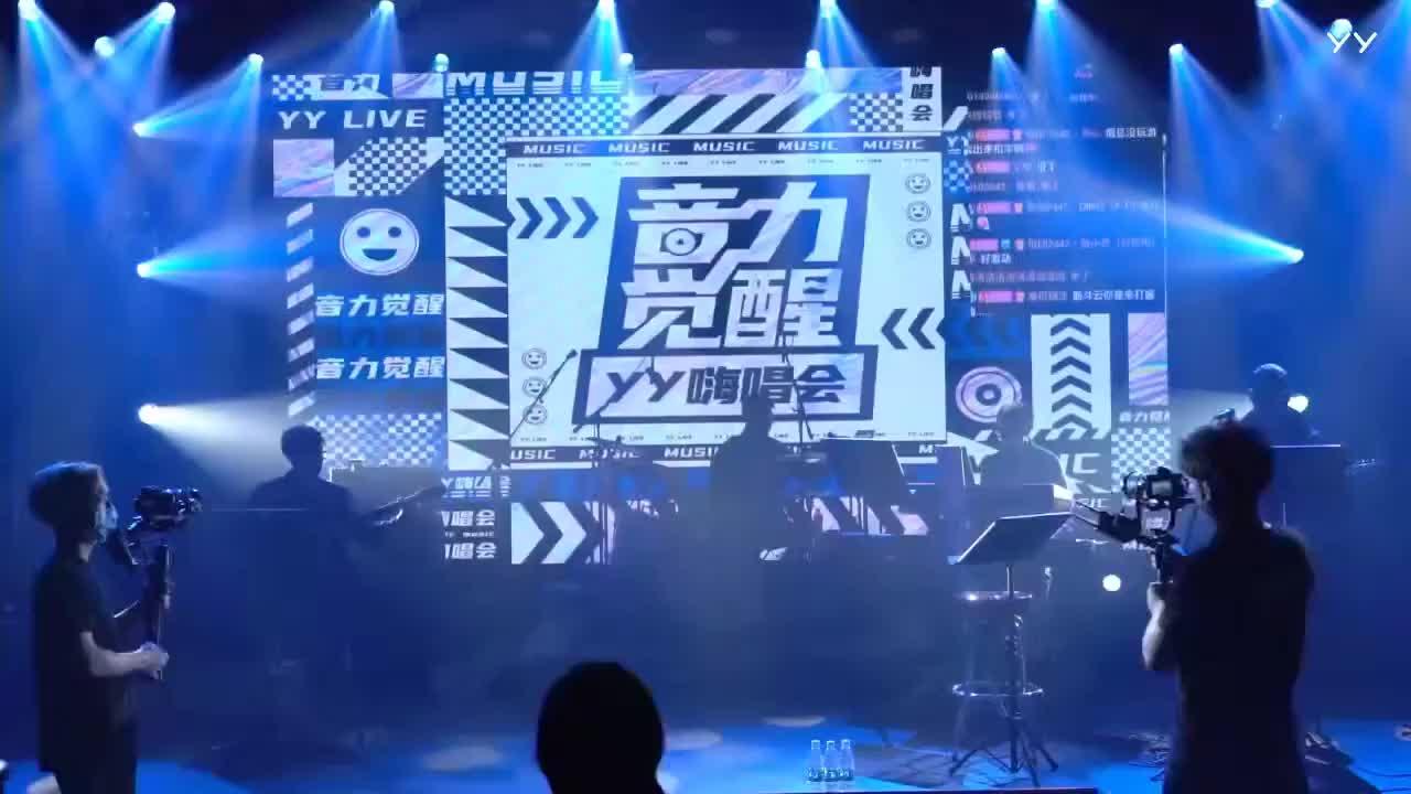 觉醒YY嗨唱会-饭思思完整版