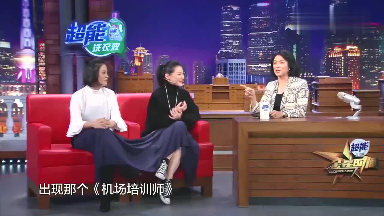 """""""金瑛组合""""表演《机场培训师》火了,两人演技大爆发"""