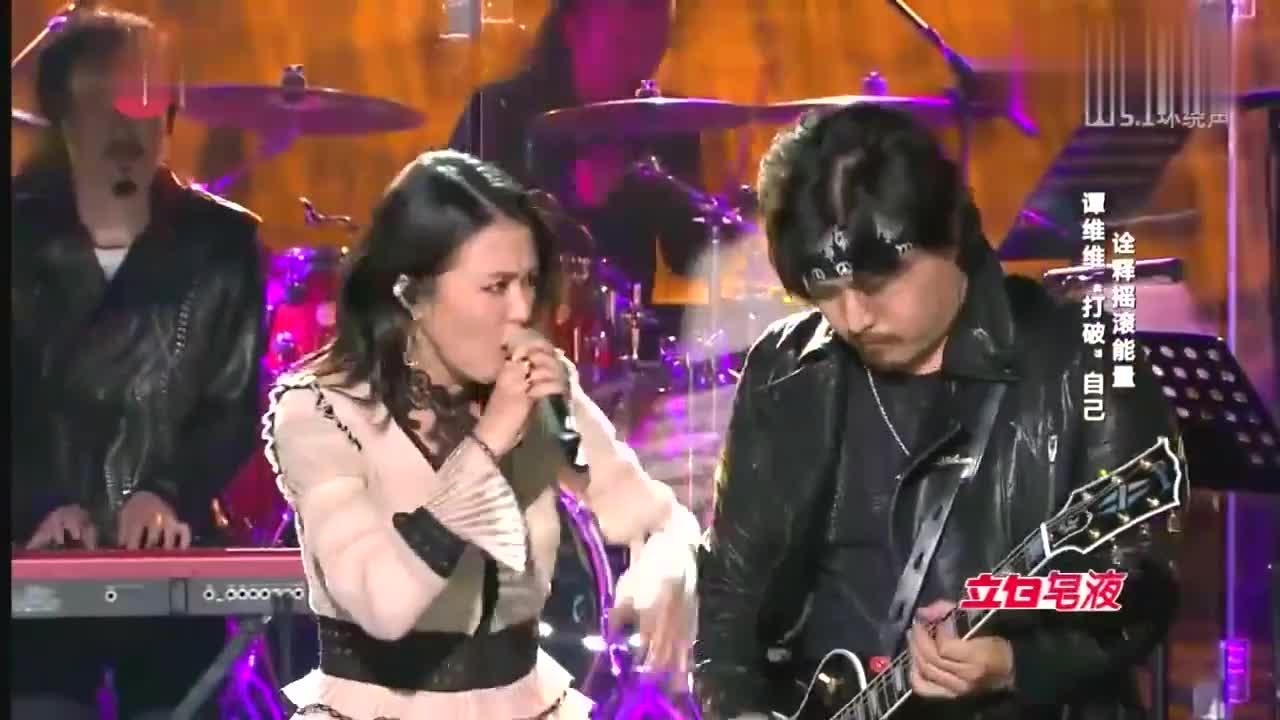 中国之星:谭维维好有爆发力,带来的摇滚乐嗨翻全程,激情四射