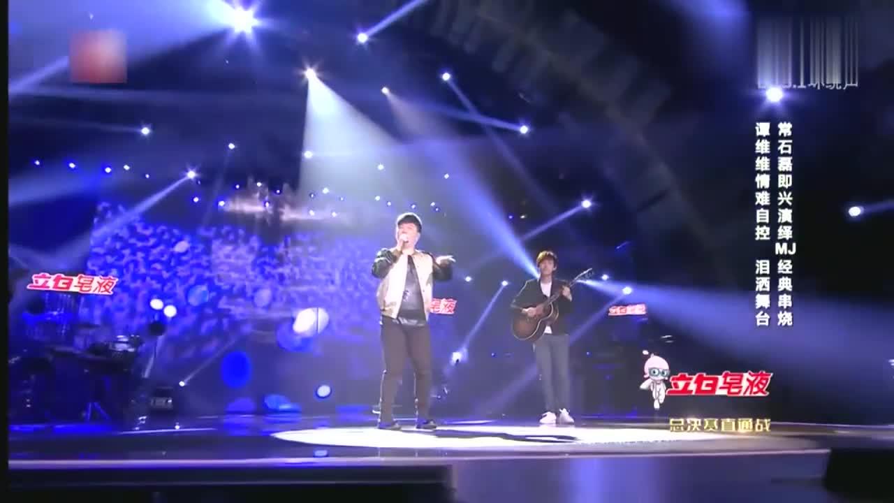 中国之星,常石磊大秀迈克尔杰克逊的歌曲串烧,帅得一塌