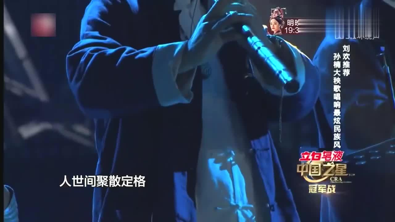 中国之星,流行编曲的方式穿插民族乐器,孙楠冒险尝试
