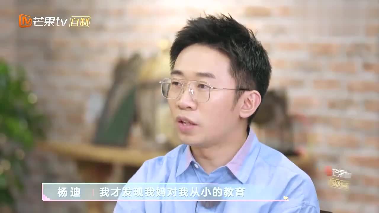 哎呀好身材:神仙家长!杨迪已经34岁,但是从来没见过父母吵架!