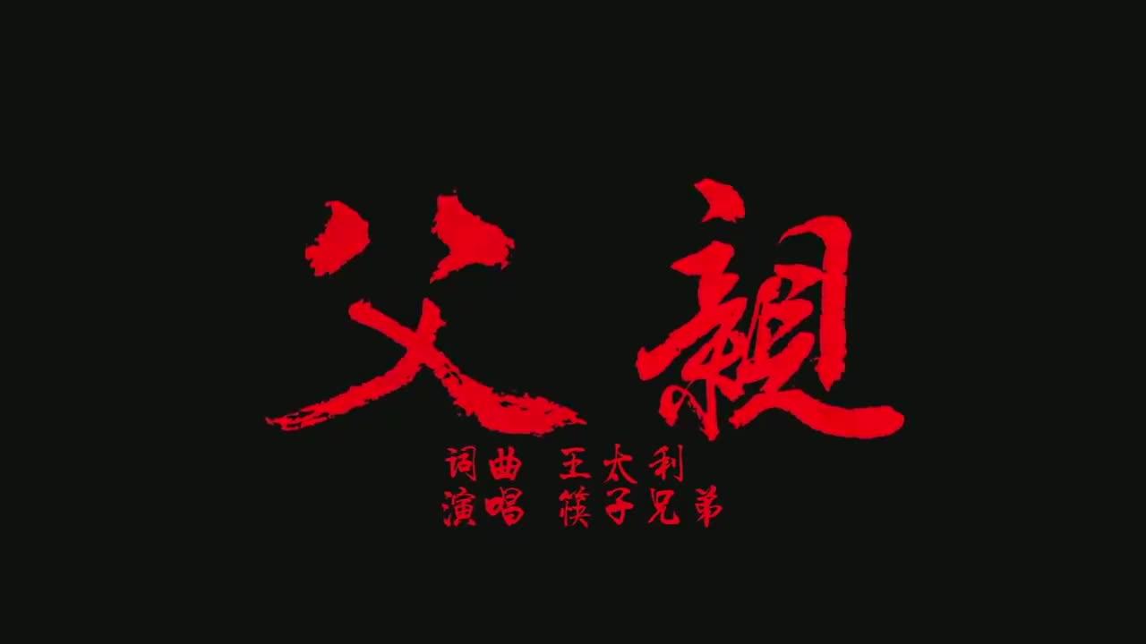 筷子兄弟真情演唱《父亲》,眼含热泪唱哭所有观众,汪涵:太感人