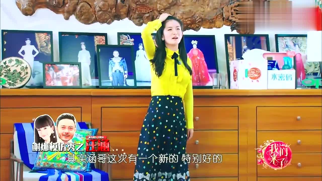 谢娜模仿汪涵,表情眼神简直是神还原,连本尊都被折服!