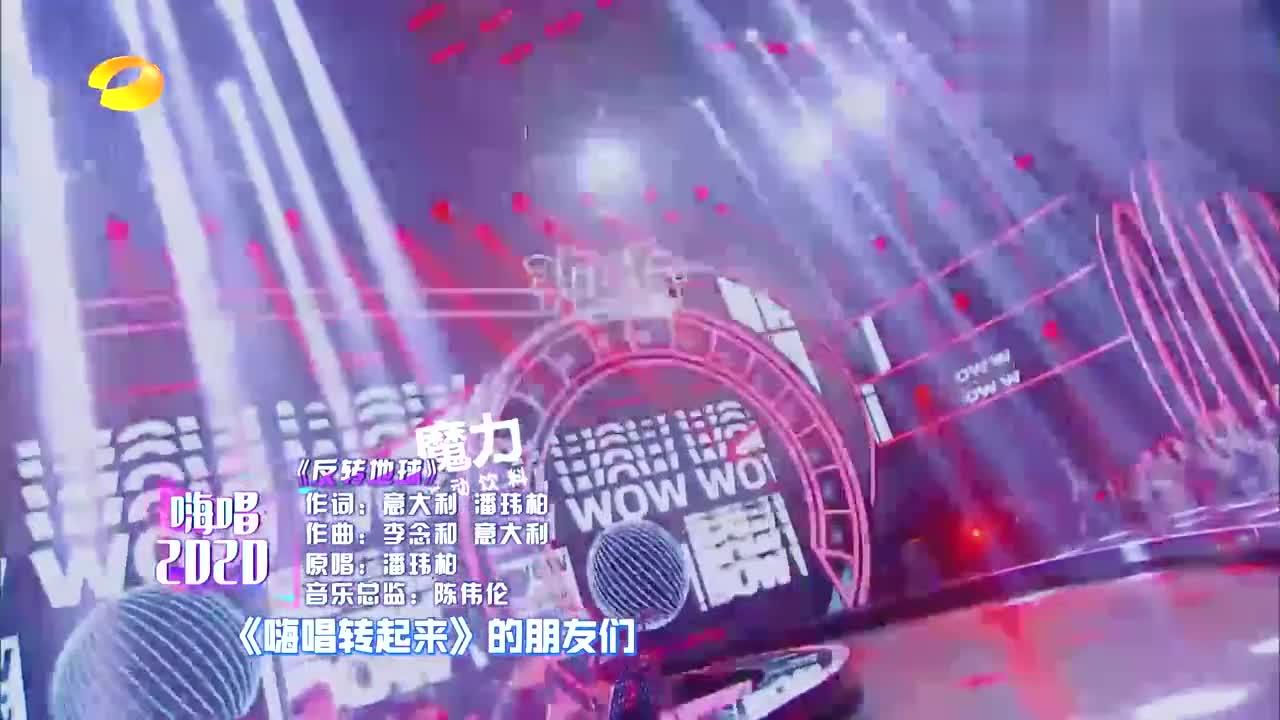 潘玮柏现场演唱《反转地球》,刚出场,大张伟直接嗨了!