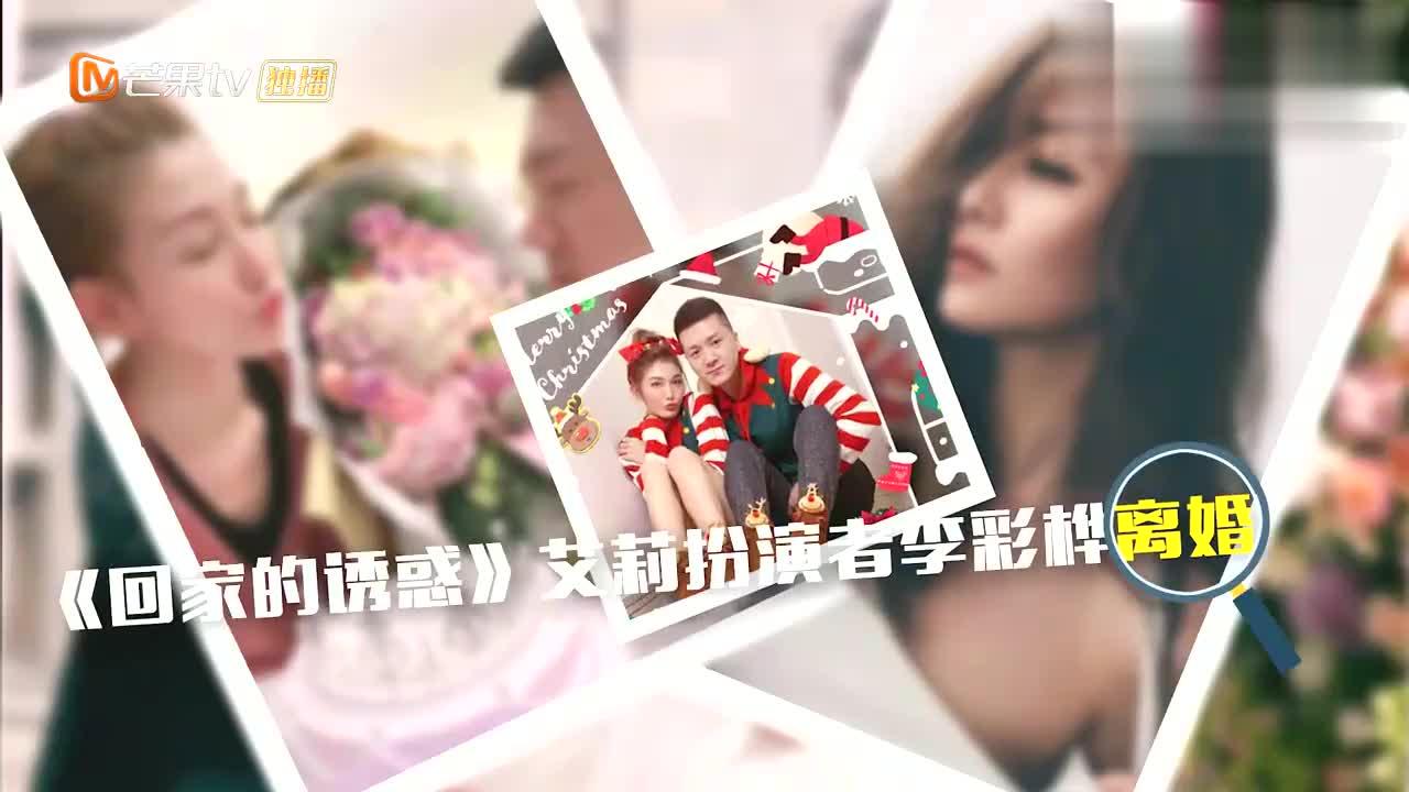 《回家的诱惑》主演李彩桦离婚,长期分隔异地,导致感情破裂!
