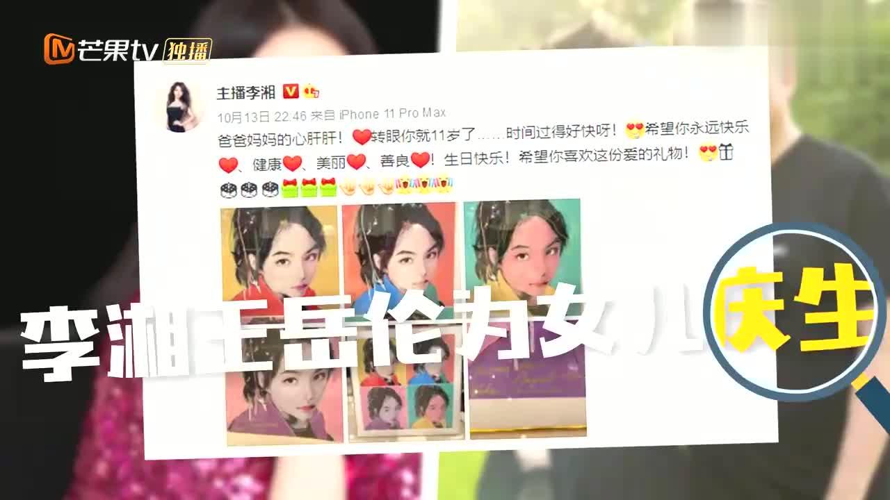 李湘王岳伦为女儿庆生,11岁王诗龄洋溢着微笑,美人胚子出来了!