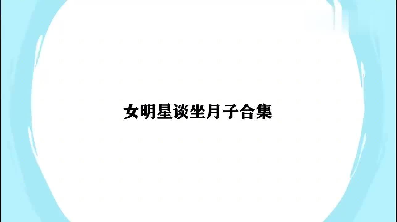 袁咏仪谈坐月子洗头:医生说不洗头不来看我!女明星谈坐月子合集