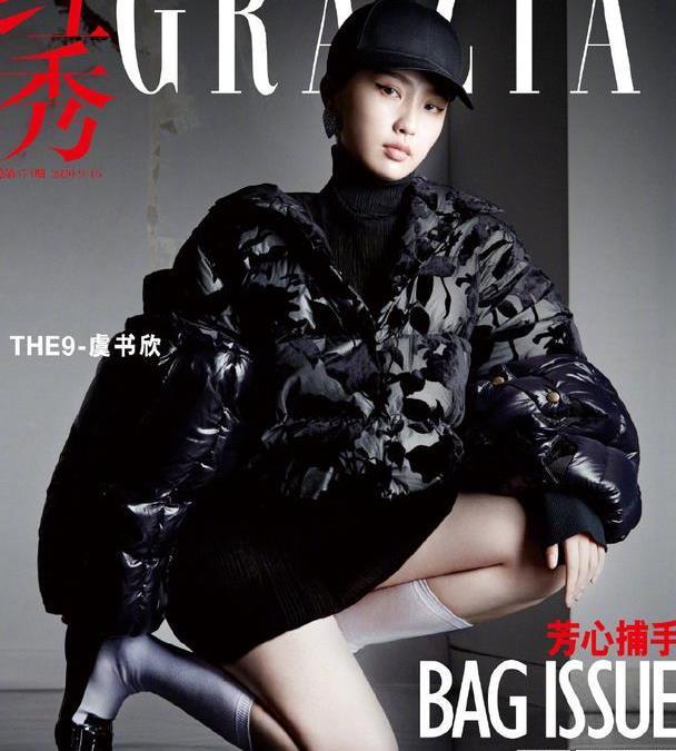 虞书欣3登杂志,时尚资源倍杀队友,她的表现力真的担得起吗?