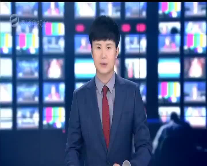 郭芳主持召开防汛防台工作专题会议