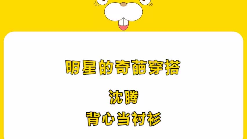 王耀庆超短裤笑翻全场,沈腾无袖衬衫太个性,明星奇葩穿搭系列!