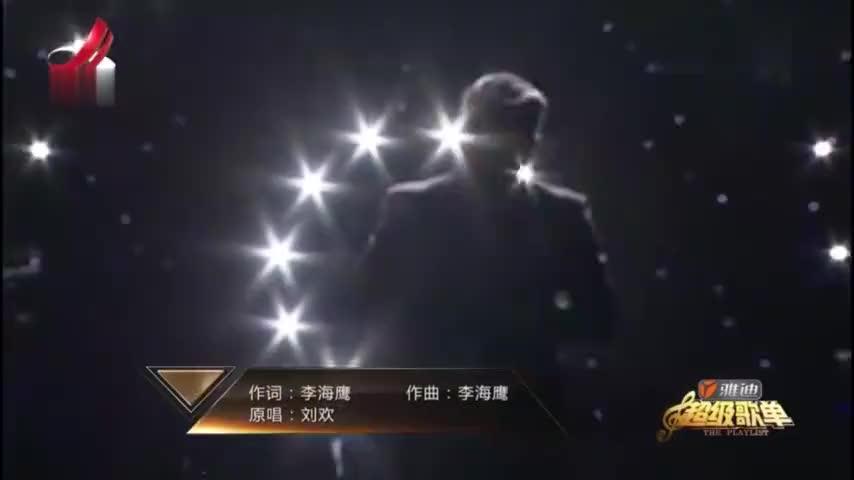 超级歌单李玖哲改编刘欢经典弯弯的月亮动感十足