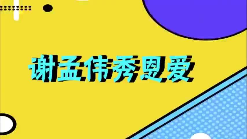 谢孟伟被吐槽长的丑,逆袭成为人生赢家,31岁娇妻身材不输女星