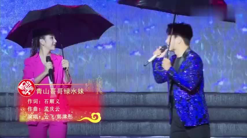 云飞郭津彤冒雨演唱《青山哥哥绿水妹》现场很感人!