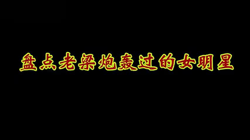 盘点老梁炮轰过的女明星:评价杨幂为演技最烂女演员,不怕得罪人