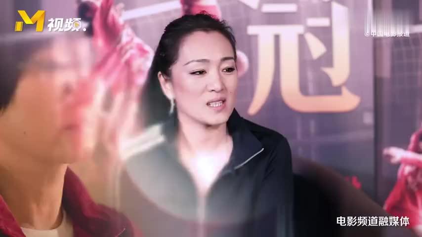 独家专访巩俐:因为压力大拒绝饰演郎平