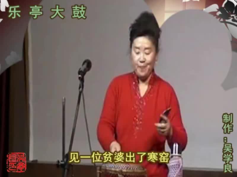 乐亭大鼓《包公遇后(2)》(靳丽年)