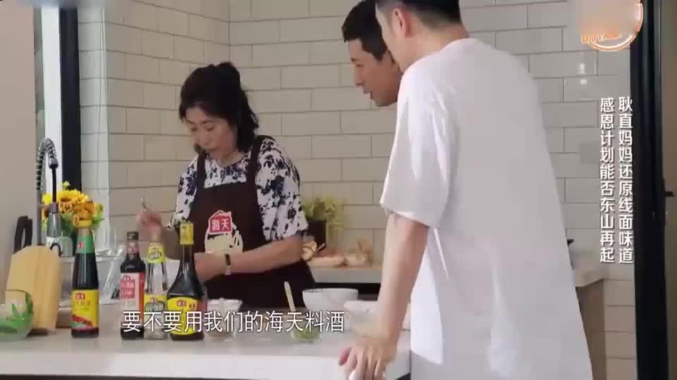 陈赫的妈妈,下厨做猪肝线面,看着好香啊