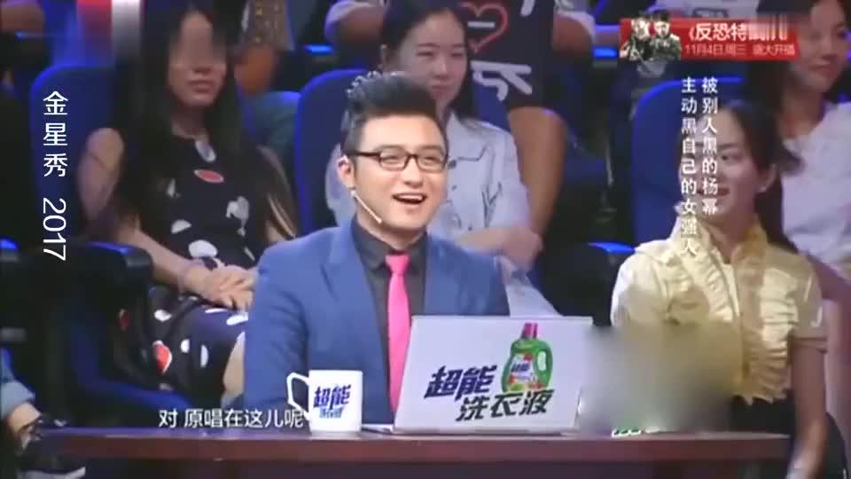 金星秀:杨幂被金星cue唱爱的供养,杨幂一百个不愿意啊!