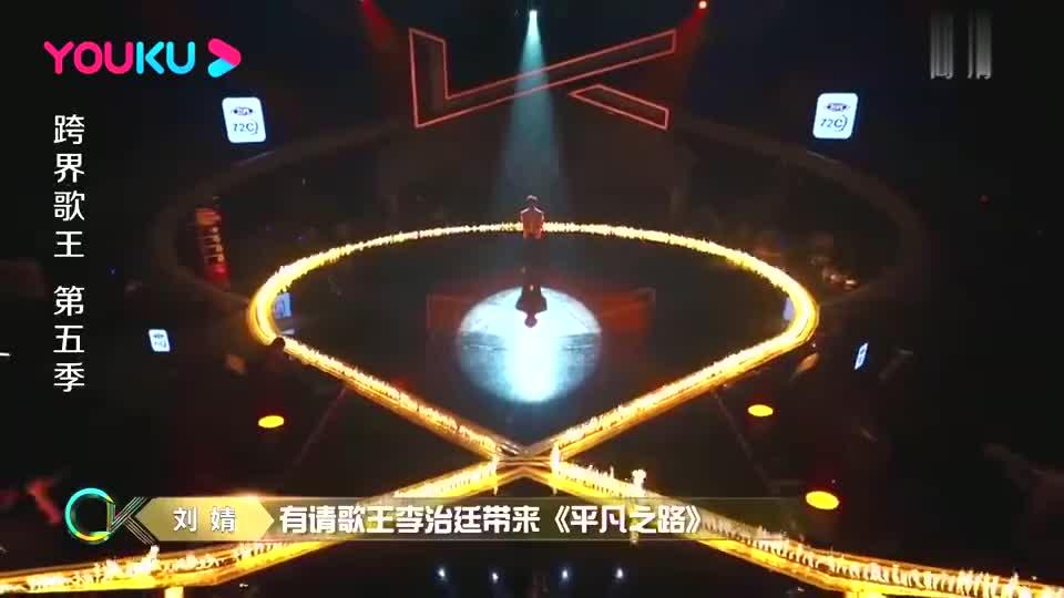 跨界歌王:李治廷首秀,深情弹唱《平凡之路》,惊艳四座!