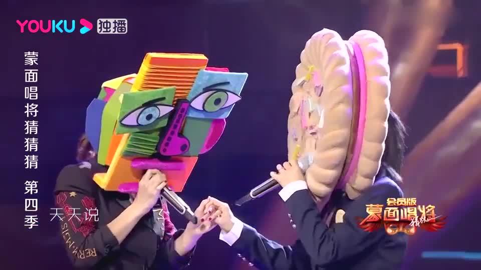 """蒙面唱将:饼干姑娘和""""毕加索""""惺惺相惜,台上扭屁股,太逗了!"""